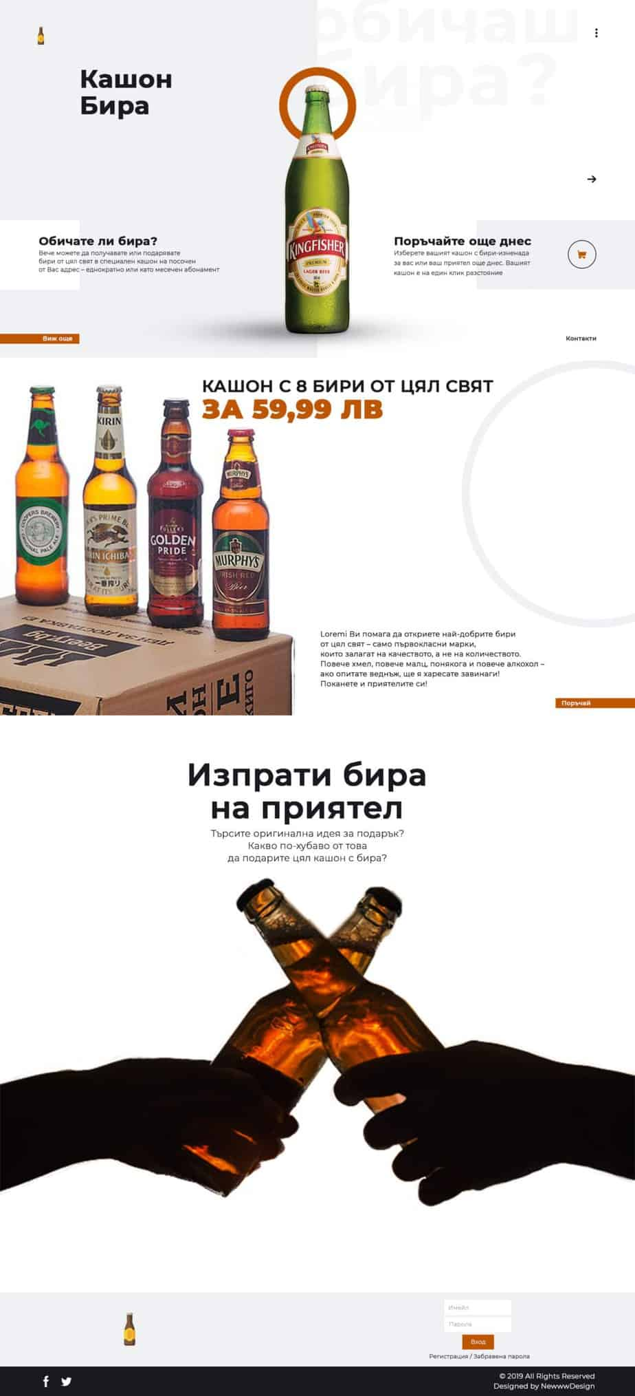 Beery home page