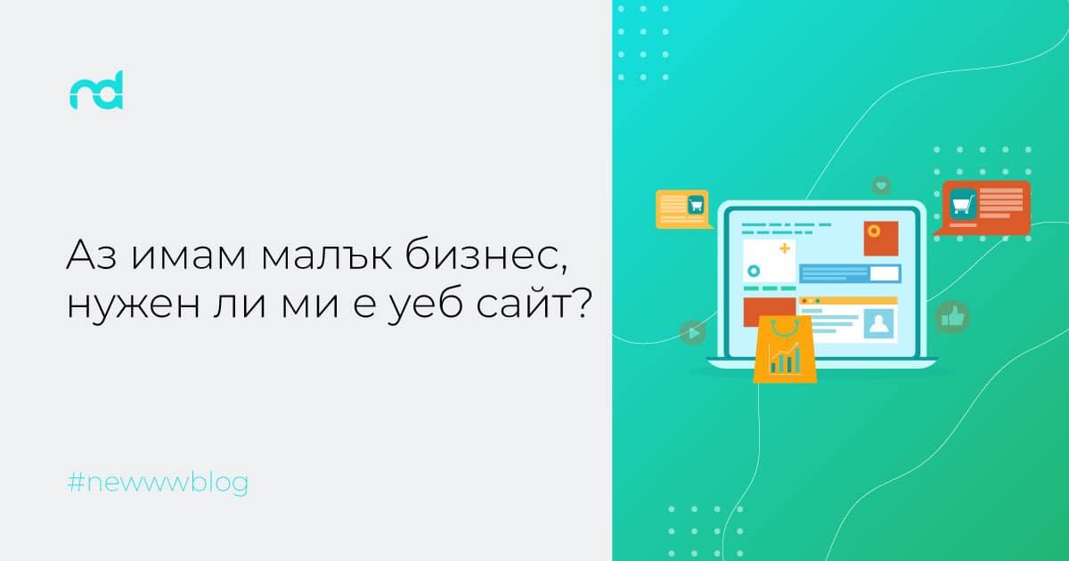 Нужен ли ми е уеб сайт?